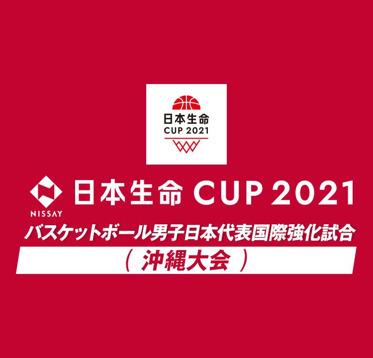 バスケットボール男子日本代表 国際強化試合(日本生命CUP2021)