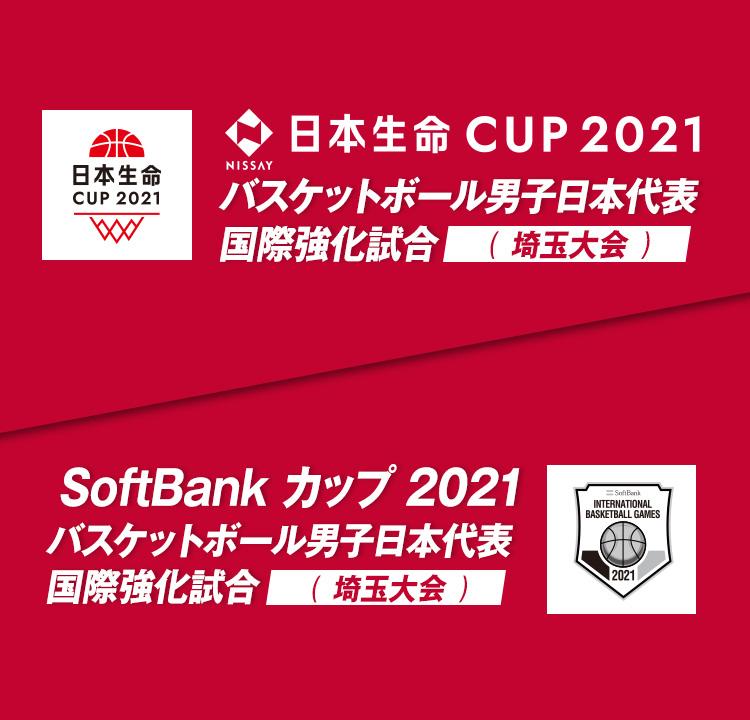 バスケットボール男子日本代表 国際強化試合(日本生命CUP2021/SoftBankカップ2021)